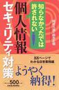岡村久道・鈴木正朝著: 知らなかったでは許されない個人情報セキュリティ対策