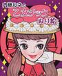 オンライン書店ビーケーワン:内藤ルネの乙女チックぬり絵