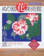 オンライン書店ビーケーワン:ぬり絵花美術館 vol.2