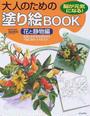 オンライン書店ビーケーワン:大人のための塗り絵BOOK 花と静物編
