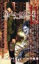 オンライン書店ビーケーワン:Death note 11