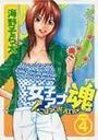 海野そら太: 女子アナ魂 こはるON AIR  4