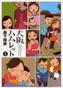 大阪ハムレット 1