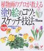 オンライン書店ビーケーワン:植物画のプロが教える塗り絵のコツとスケッチ技法