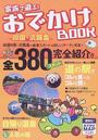 家族で遊ぶ!おでかけBOOK四国・淡路島