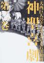 オンライン書店ビーケーワン:神聖喜劇 第2巻