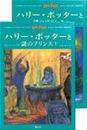 J.K.ローリング著: ハリー・ポッターと謎のプリンス