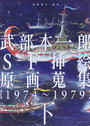 オンライン書店ビーケーワン:武部本一郎SF挿絵原画蒐集 下