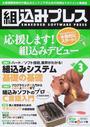 橋本隆成: 組込みプレス Vol.3