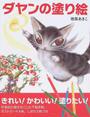 オンライン書店ビーケーワン:ダヤンの塗り絵