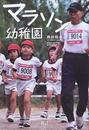 鉄村/和夫∥著: マラソン幼稚園
