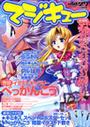 : マジキュー vol.27 2006/07