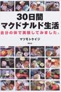 オンライン書店ビーケーワン:30日間マクドナルド生活