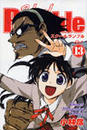 小林 尽: School rumble 13