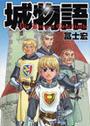 富士 宏: 城物語