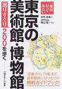 オンライン書店ビーケーワン:東京の美術館・博物館選りすぐり200を歩く