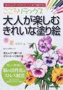 オンライン書店ビーケーワン:こころリラックス大人が楽しむきれいな塗り絵 春夏の花々編