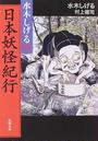 オンライン書店ビーケーワン:水木しげるの日本妖怪紀行