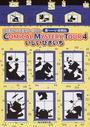 オンライン書店ビーケーワン:コミカル・ミステリー・ツアー 4