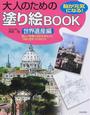 オンライン書店ビーケーワン:大人のための塗り絵BOOK 世界遺産編