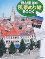 オンライン書店ビーケーワン:野村重存の風景ぬり絵BOOK