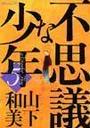 山下/和美∥著: 不思議な少年 5