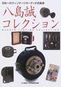 八島誠コレクション