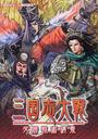 : 三国志大戦2必勝戦術講義