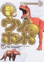 オンライン書店ビーケーワン:恐竜のウソ?ホント?