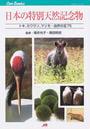 日本の特別天然記念物