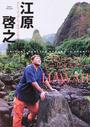 江原/啓之∥著: スピリチュアル・ヒーリングエナジーIN HAWAII