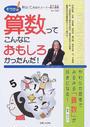 そうか!算数ってこんなにおもしろかったんだ! 秋山仁先生のスーパー個人授業 やわらか思考でみるみる「算数」が好きになる!