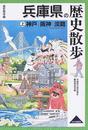 兵庫県の歴史散歩