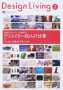 オンライン書店ビーケーワン:Design Living 2(2006summer)
