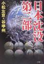 小松左京+谷甲州: 日本沈没 第二部