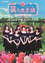 オンライン書店ビーケーワン:映画笑う大天使(ミカエル)オフィシャルフォトブック