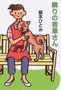 オンライン書店ビーケーワン:隣りの若草さん