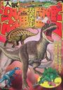 オンライン書店ビーケーワン:人気恐竜なんでも図鑑