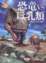 恐竜VSほ乳類