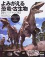 オンライン書店ビーケーワン:よみがえる恐竜・古生物