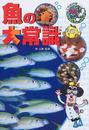 魚の大常識