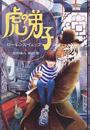 オンライン書店ビーケーワン:虎の弟子