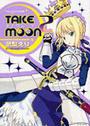 武梨 えり: Take moon 2