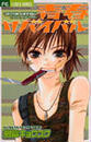 オンライン書店ビーケーワン:青春サバイバル