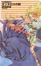 オンタロスの剣 クラッシュ・ブレイズ5