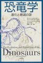 オンライン書店ビーケーワン:恐竜学