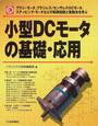 小型DCモータの基礎・応用