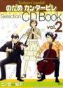 オンライン書店ビーケーワン:のだめカンタービレSelection CD Book 2