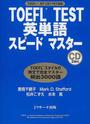 TOEFL TEST英単語スピードマスター
