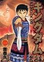キングダム(ヤングジャンプコミックス) 41巻セット(ヤングジャンプコミックス)